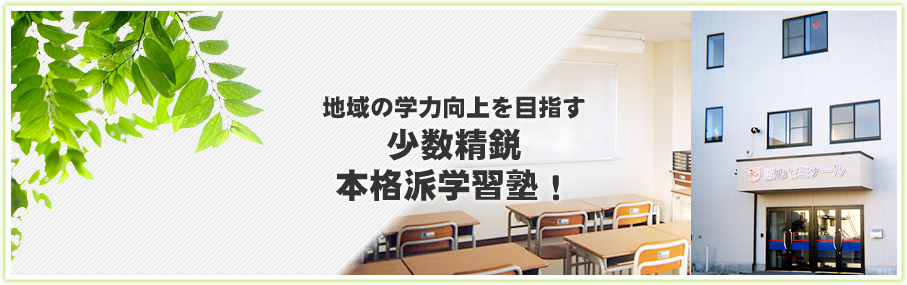 地域の学力向上を目指す 少数精鋭本格派学習塾