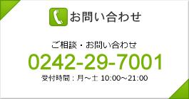 お問い合わせ ご相談・お問い合わせ0242-29-7001 受付時間:月~土 10:00~21:00