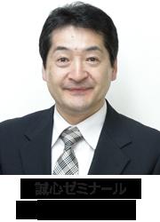 誠心ゼミナール 塾長 皆川 誠治